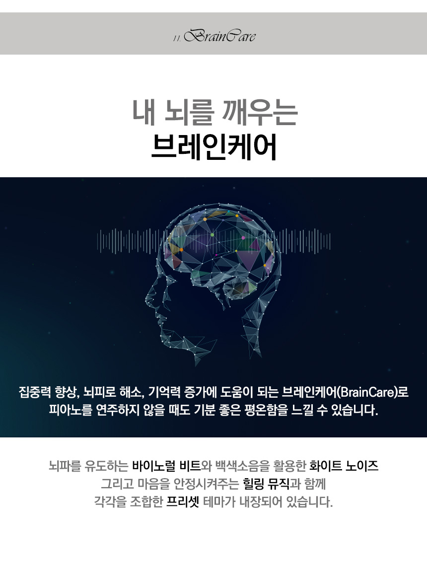 14_braincare.jpg